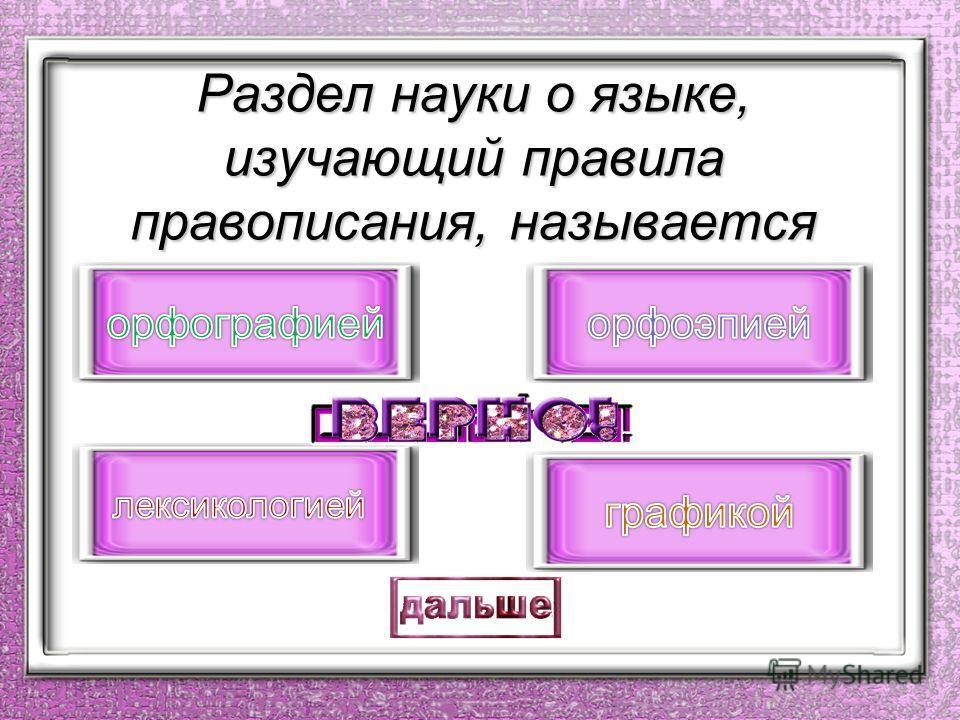 Правильное произношение слов отражено в