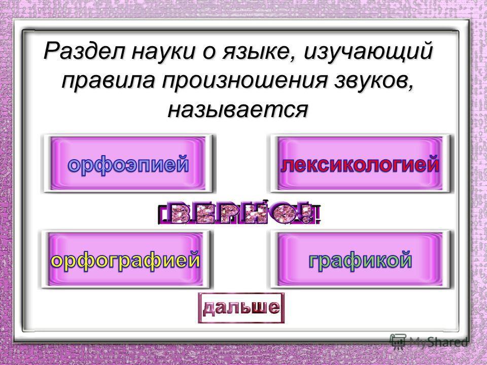 Орфография - это раздел науки о языке, изучающий