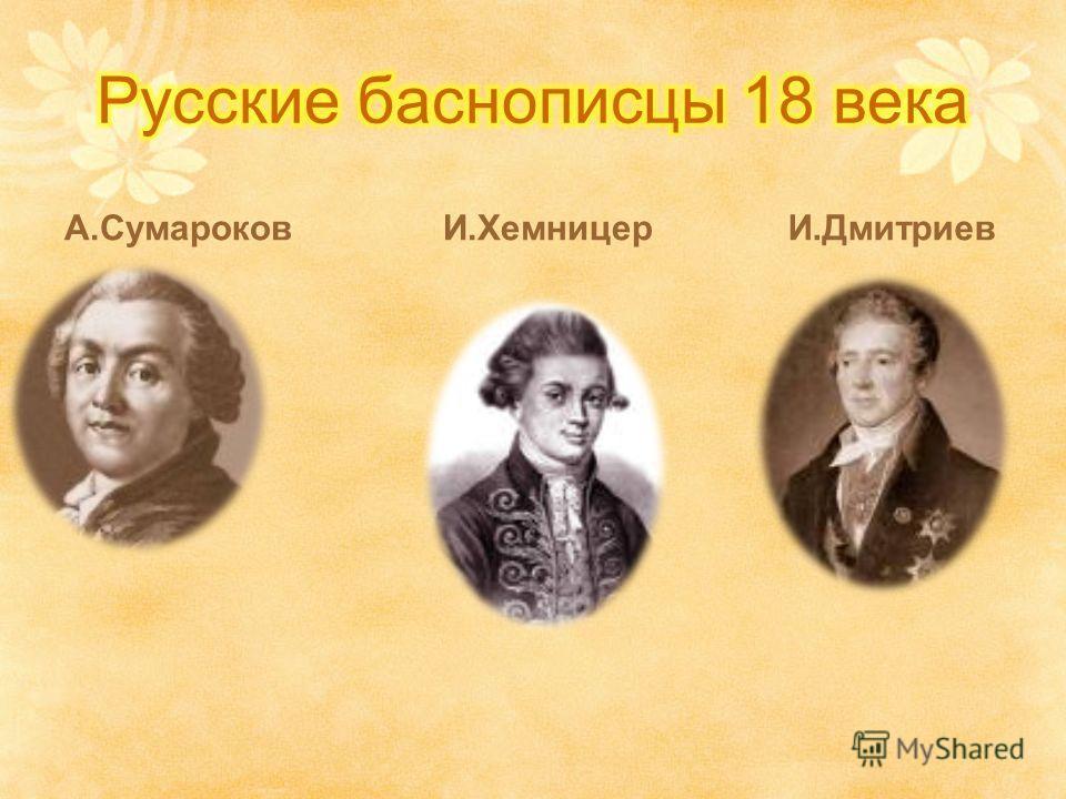 А.Сумароков И.Хемницер И.Дмитриев