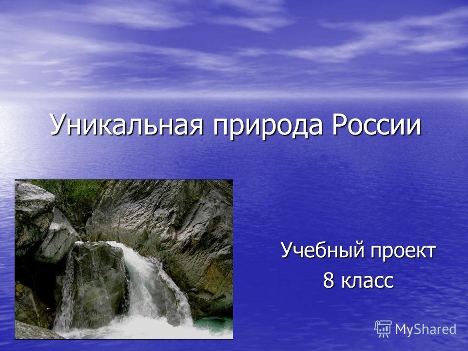 Уникальная природа России Учебный проект 8 класс