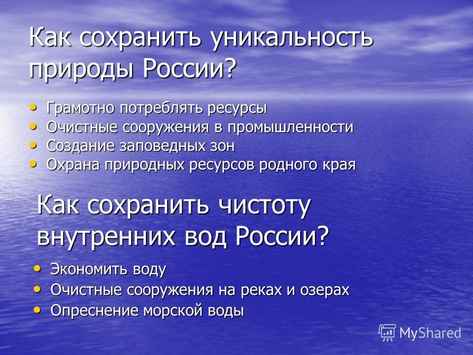 Как сохранить уникальность природы России? Грамотно потреблять ресурсы Грамотно потреблять ресурсы Очистные сооружения в промышленности Очистные сооружения в промышленности Создание заповедных зон Создание заповедных зон Охрана природных ресурсов род
