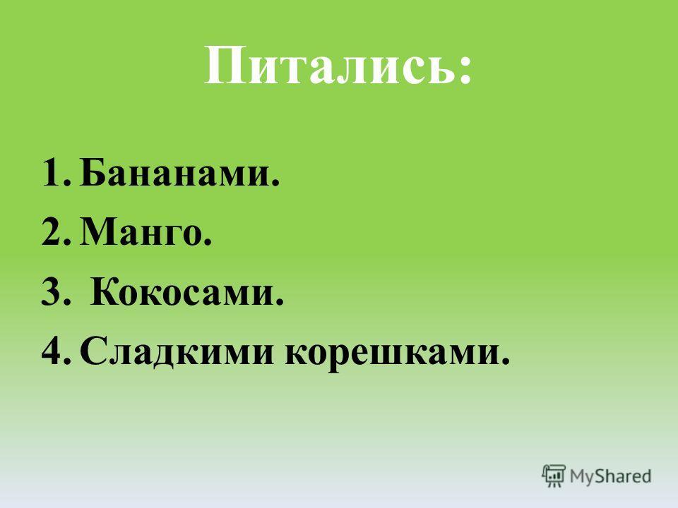 Питались: 1.Бананами. 2.Манго. 3. Кокосами. 4.Сладкими корешками.
