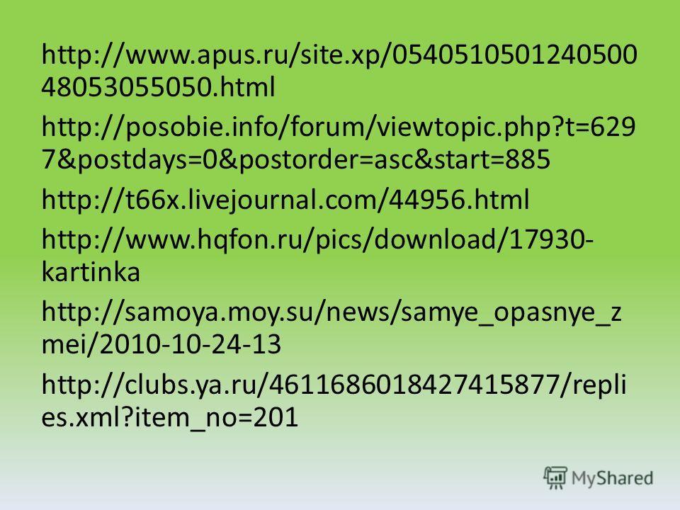 http://www.apus.ru/site.xp/0540510501240500 48053055050.html http://posobie.info/forum/viewtopic.php?t=629 7&postdays=0&postorder=asc&start=885 http://t66x.livejournal.com/44956.html http://www.hqfon.ru/pics/download/17930- kartinka http://samoya.moy
