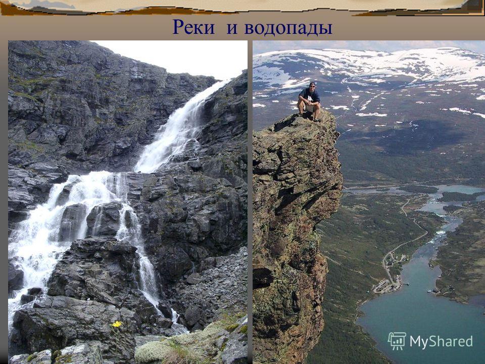 Реки и водопады