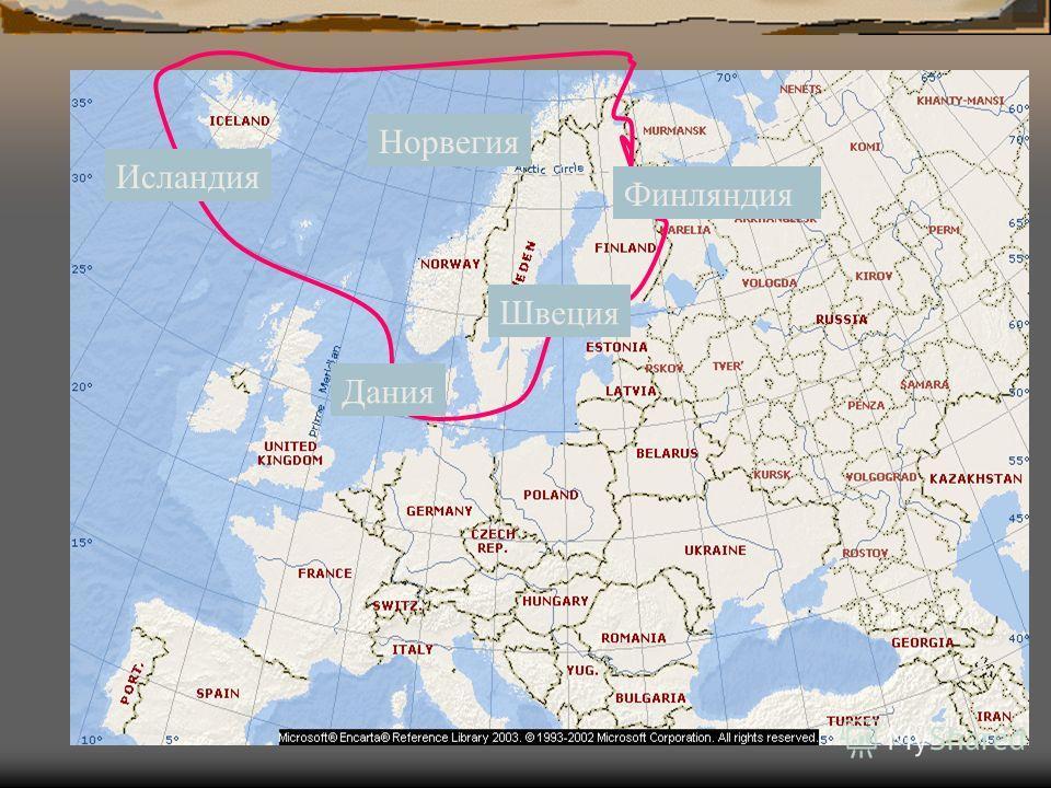 Исландия Норвегия Швеция Дания Финляндия