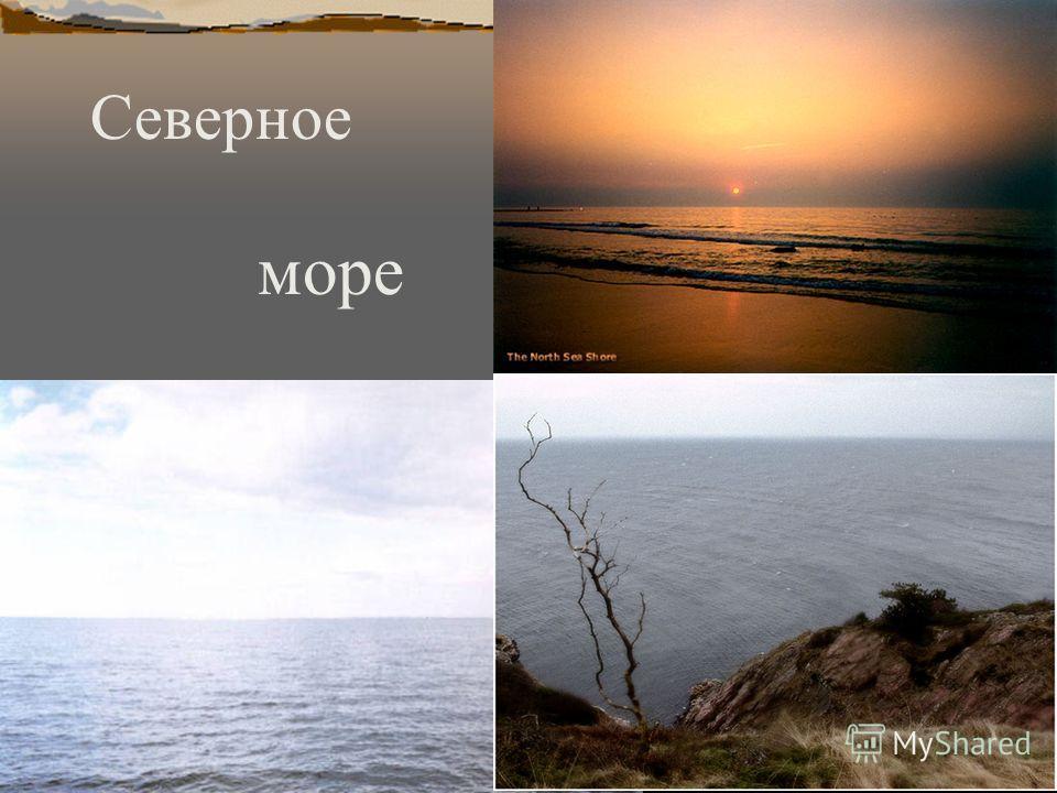 море Северное