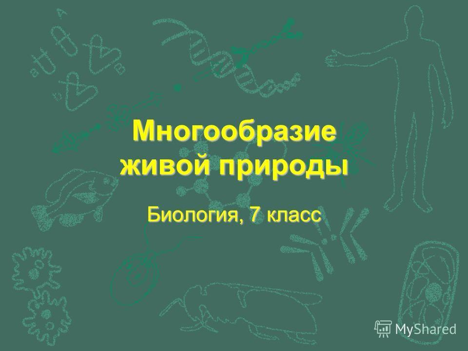 Многообразие живой природы Биология, 7 класс