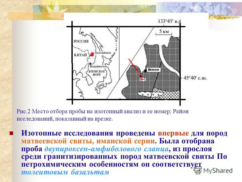 Исследования Изотопные
