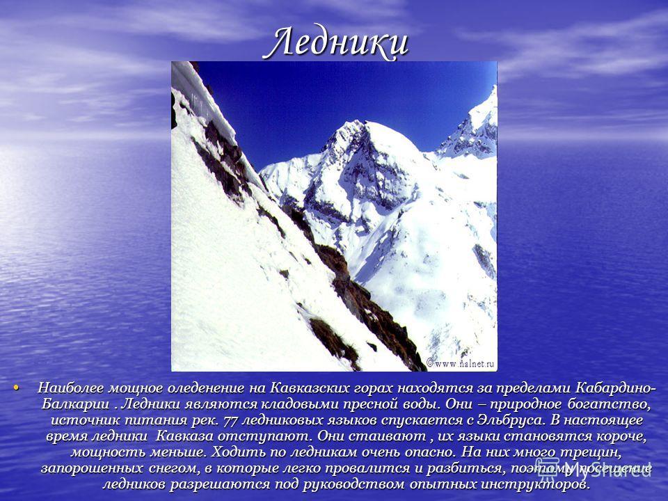 Голубое озеро Наиболее интересным и типичным явлением карста является Нижнее Голубое озеро, расположенное на высоте 809 м над уровнем моря. Нижнее Голубое озеро – глубочайшая карстовая воронка, выработанная в известняках подземными водами. Наиболее и