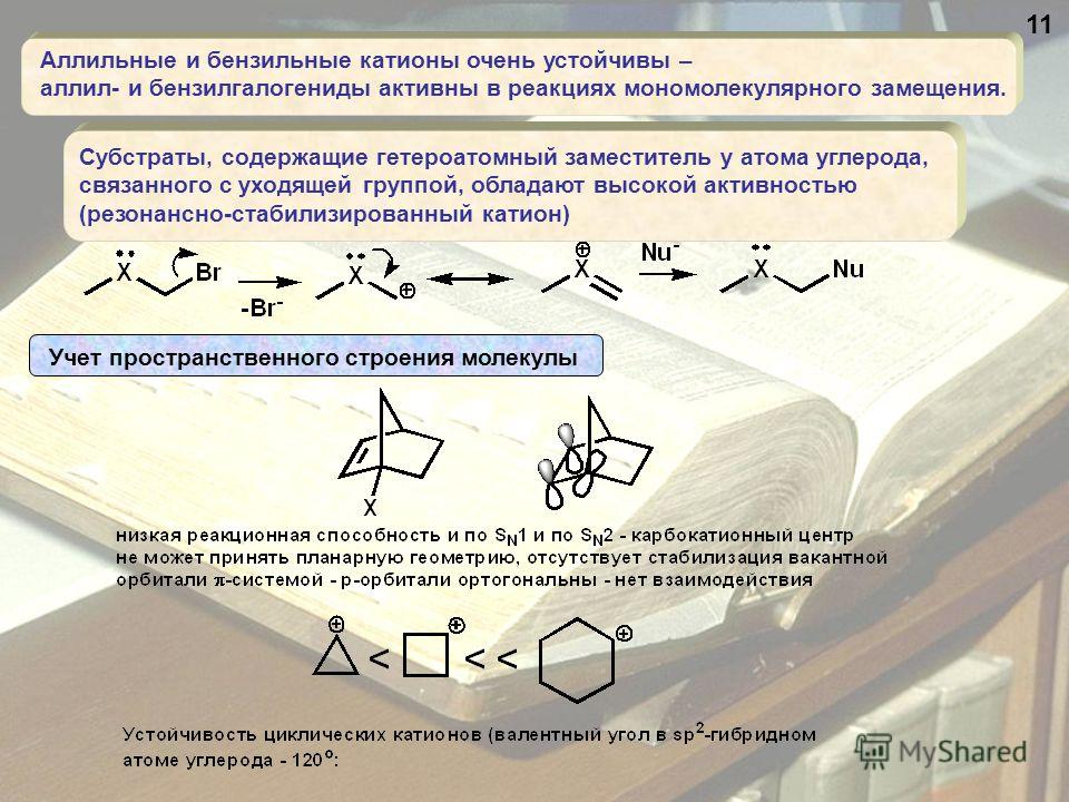 Аллильные и бензильные катионы очень устойчивы – аллил- и бензилгалогениды активны в реакциях мономолекулярного замещения. Субстраты, содержащие гетероатомный заместитель у атома углерода, связанного с уходящей группой, обладают высокой активностью (
