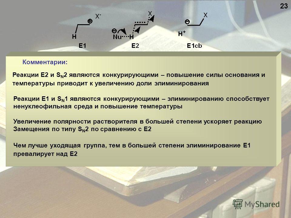 Комментарии: Реакции Е2 и S N 2 являются конкурирующими – повышение силы основания и температуры приводит к увеличению доли элиминирования Реакции Е1 и S N 1 являются конкурирующими – элиминированию способствует ненуклеофильная среда и повышение темп