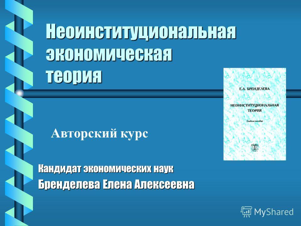 Неоинституциональная экономическая теория Кандидат экономических наук Бренделева Елена Алексеевна Авторский курс