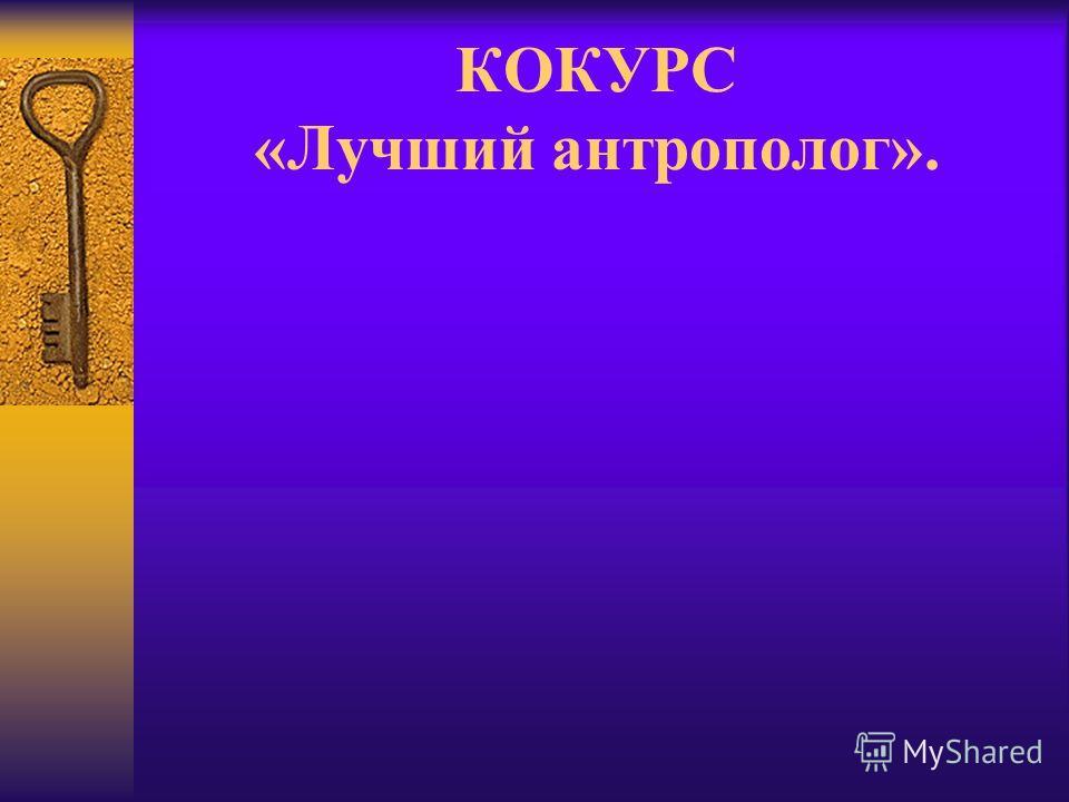 КОКУРС «Лучший антрополог».