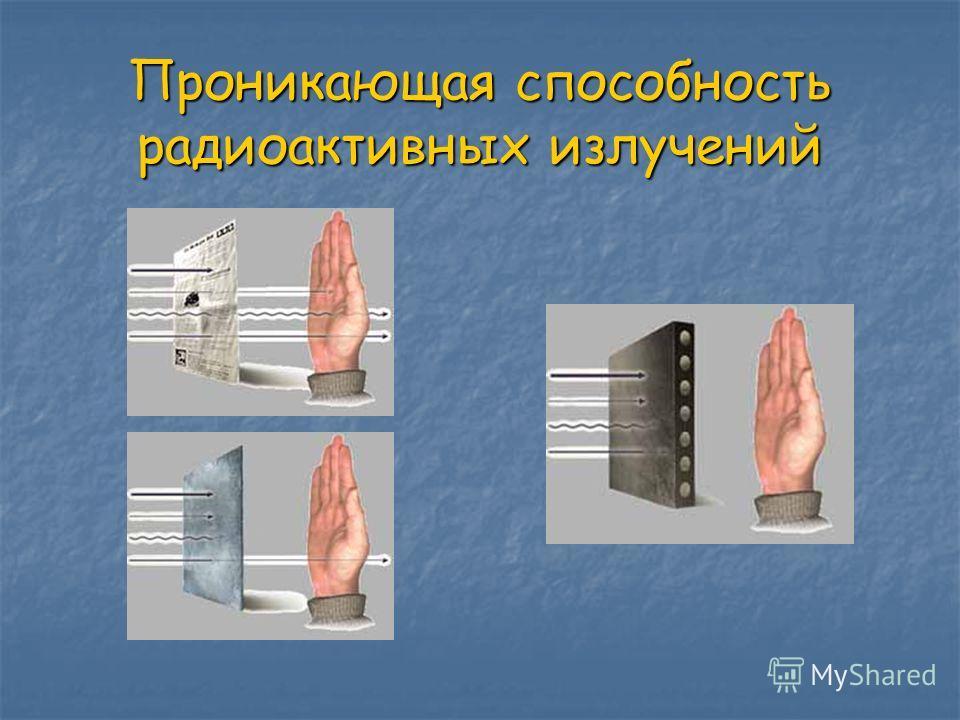 Проникающая способность радиоактивных излучений