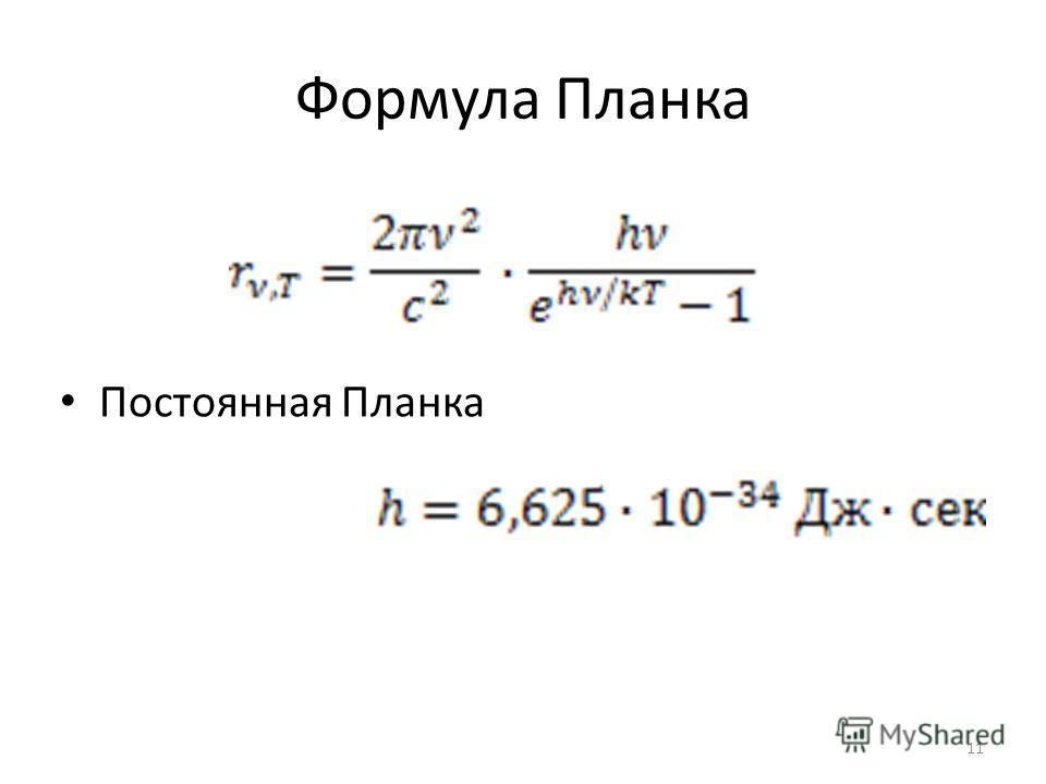 Формула Планка Постоянная Планка 11