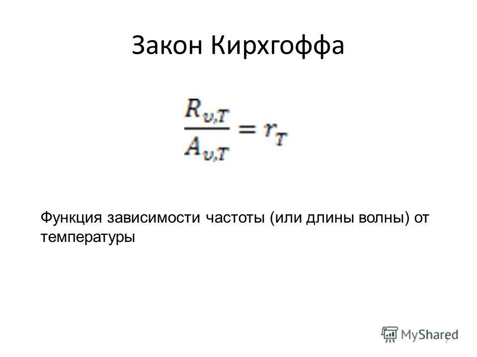 Закон Кирхгоффа 7 Функция зависимости частоты (или длины волны) от температуры