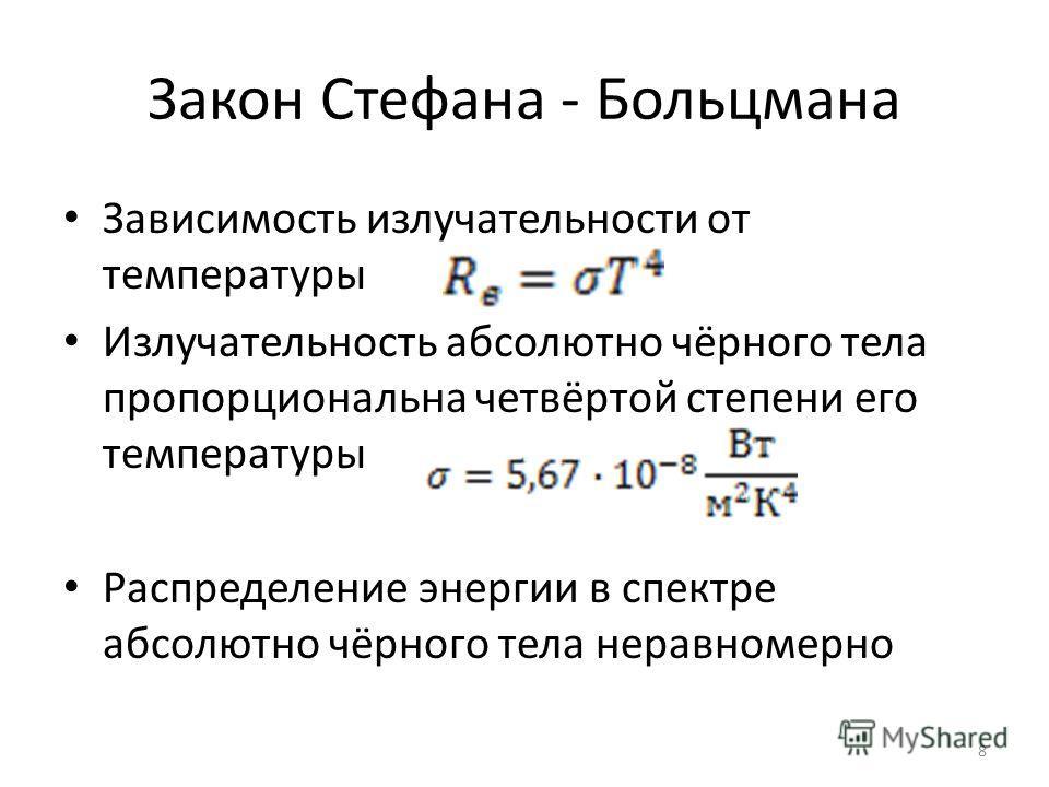 Закон Стефана - Больцмана Зависимость излучательности от температуры Излучательность абсолютно чёрного тела пропорциональна четвёртой степени его температуры Распределение энергии в спектре абсолютно чёрного тела неравномерно 8