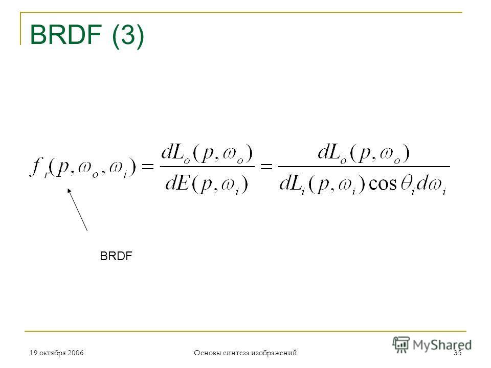 19 октября 2006 Основы синтеза изображений 35 BRDF (3) BRDF