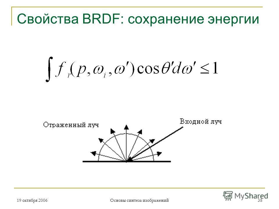 19 октября 2006 Основы синтеза изображений 38 Свойства BRDF: сохранение энергии