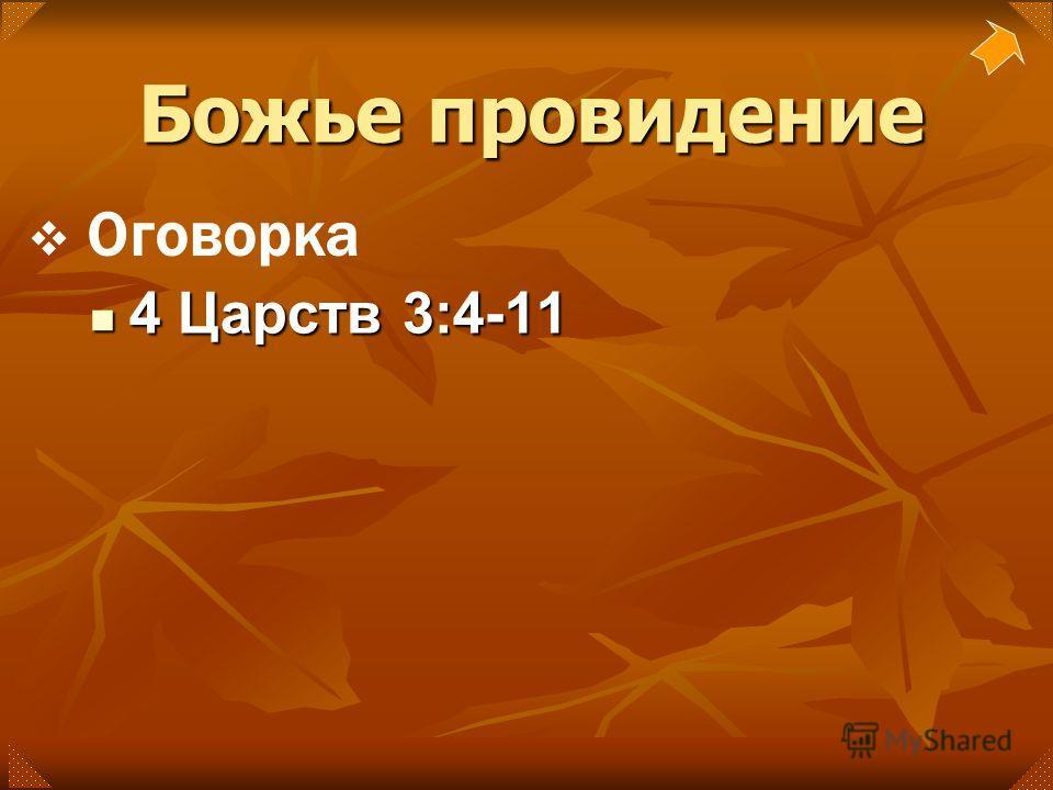 4 Царств 3:4-11 4 Царств 3:4-11 Божье провидение Оговорка