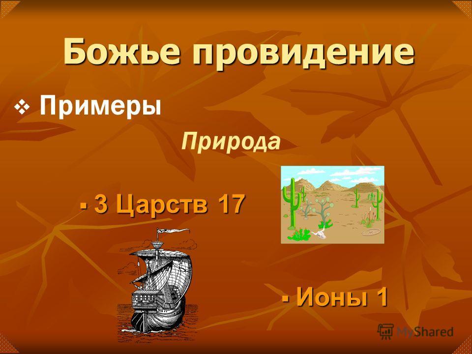Ионы 1 Ионы 1 Природа 3 Царств 17 3 Царств 17 Примеры Божье провидение