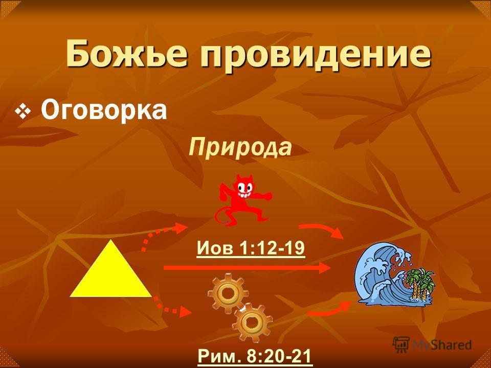 Рим. 8:20-21 Оговорка Природа Иов 1:12-19 Божье провидение