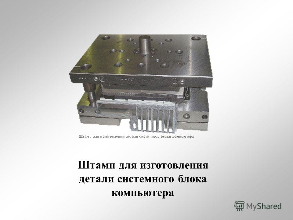 Штамповка Штампованные заготовки, полуфабрикаты и детали получают в результате пластического деформирования или разделения исходного материала в специальных инструментах штампах, устанавливаемых на прессах.