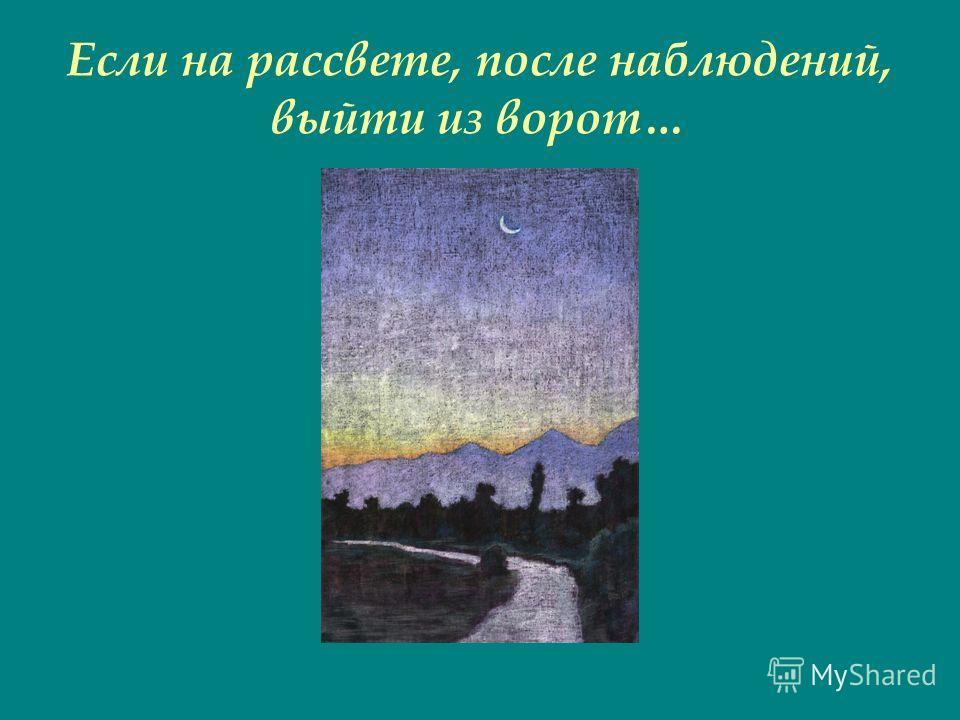 Если на рассвете, после наблюдений, выйти из ворот…