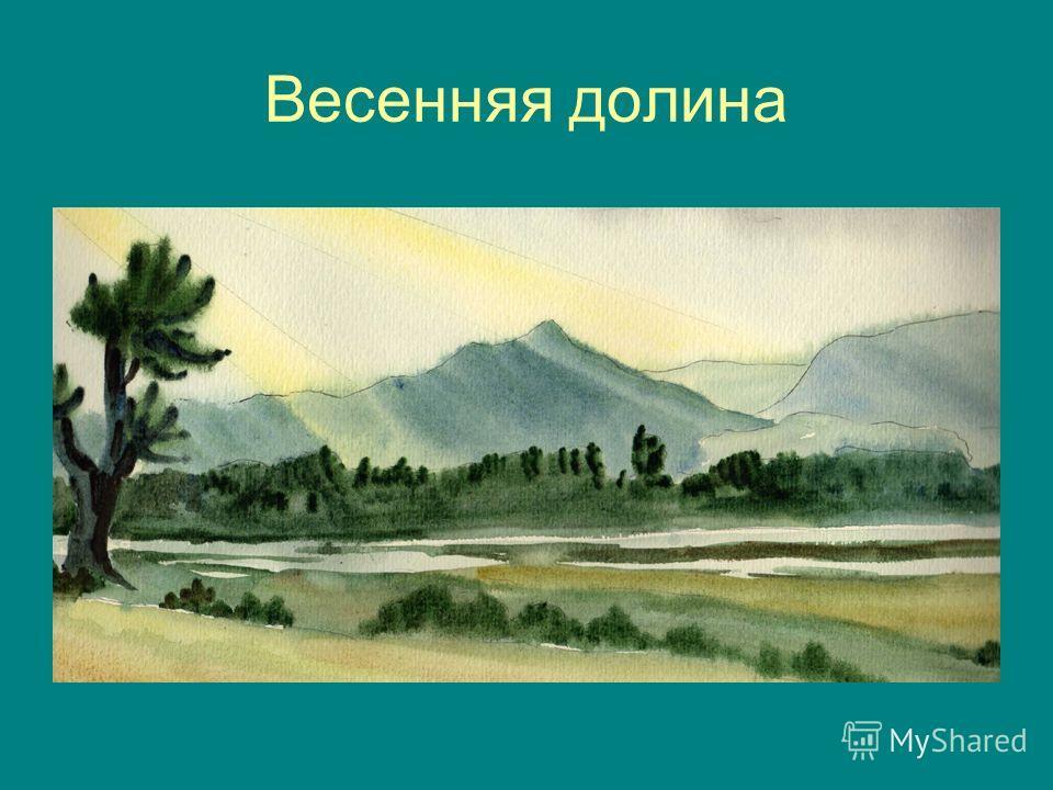 Весенняя долина