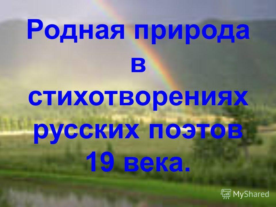 Родная природа в стихотворениях русских поэтов 19 века.