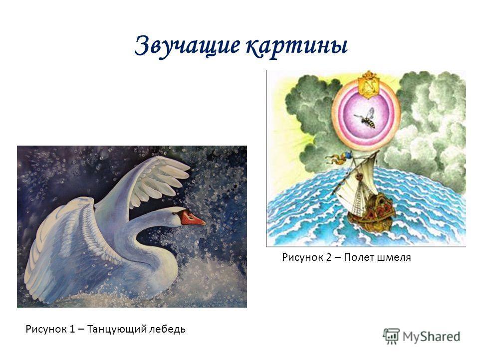 Звучащие картины Рисунок 2 – Полет шмеля Рисунок 1 – Танцующий лебедь