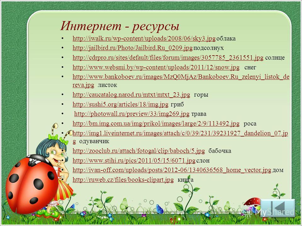 Интернет - ресурсы http://iwalk.ru/wp-content/uploads/2008/06/sky3.jpg облакаhttp://iwalk.ru/wp-content/uploads/2008/06/sky3.jpg http://jailbird.ru/Photo/Jailbird.Ru_0209.jpg подсолнухhttp://jailbird.ru/Photo/Jailbird.Ru_0209.jpg http://cdrpro.ru/sit