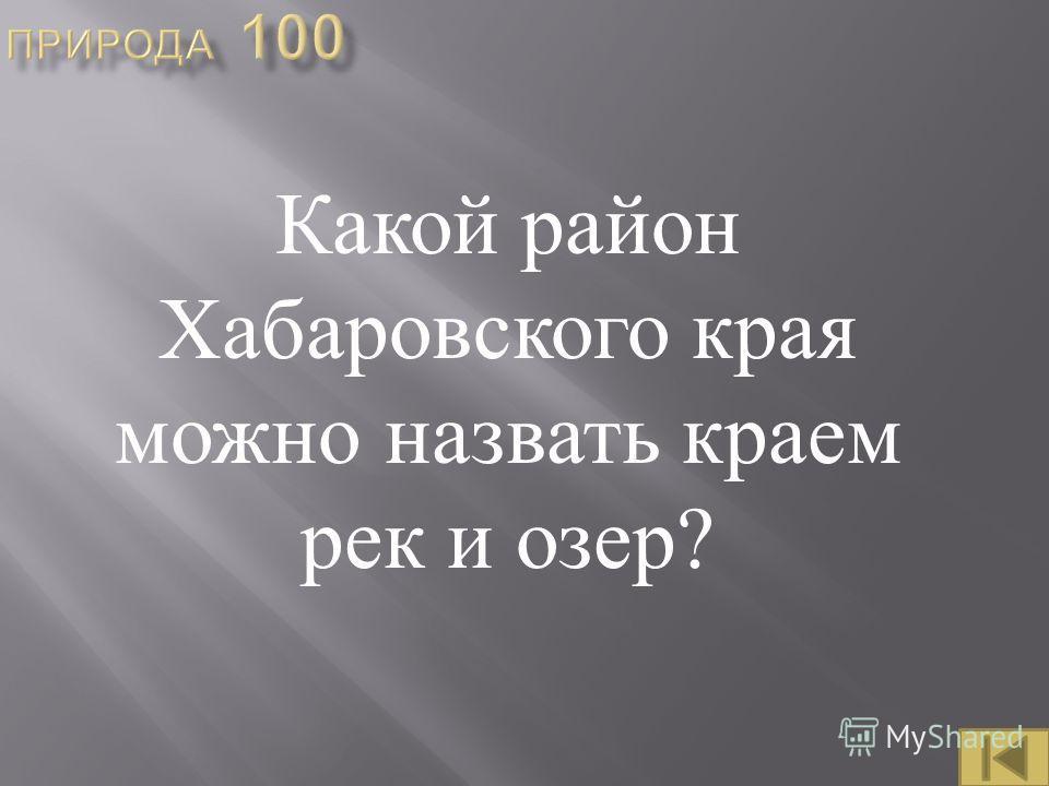 Какой район Хабаровского края можно назвать краем рек и озер ?