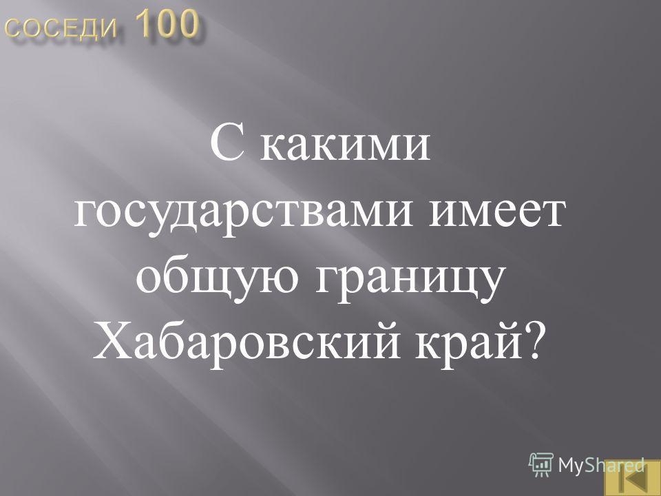 С какими государствами имеет общую границу Хабаровский край ?