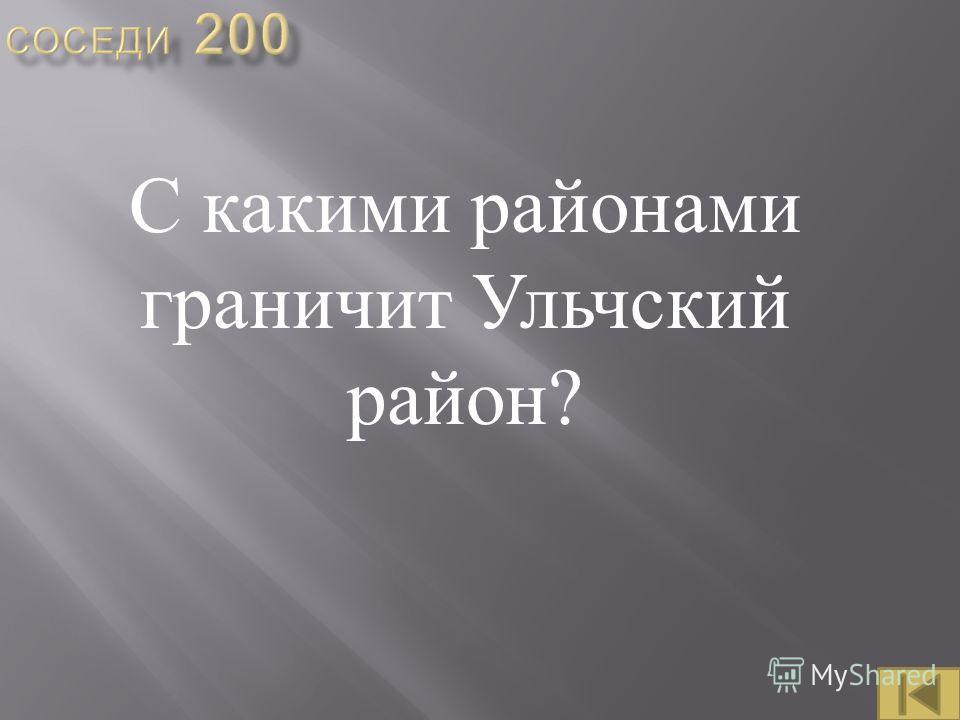 С какими районами граничит Ульчский район ?