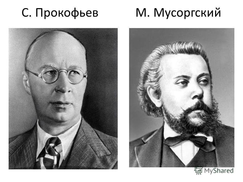 С. Прокофьев М. Мусоргский