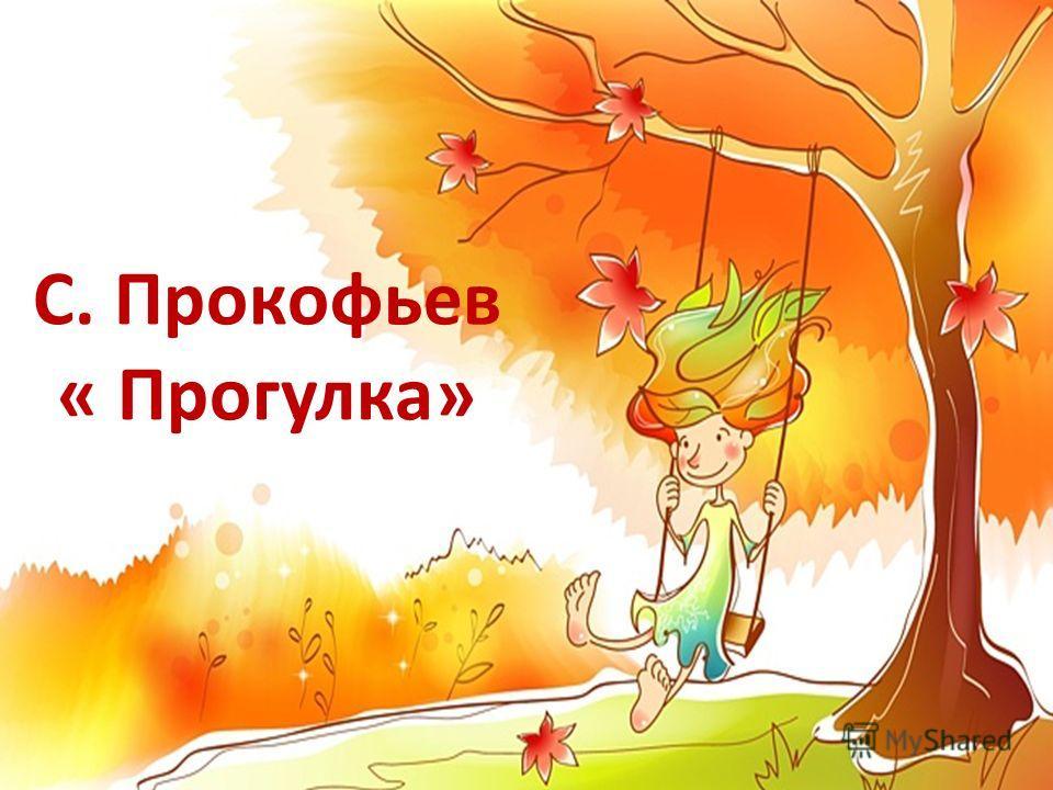 С. Прокофьев « Прогулка»