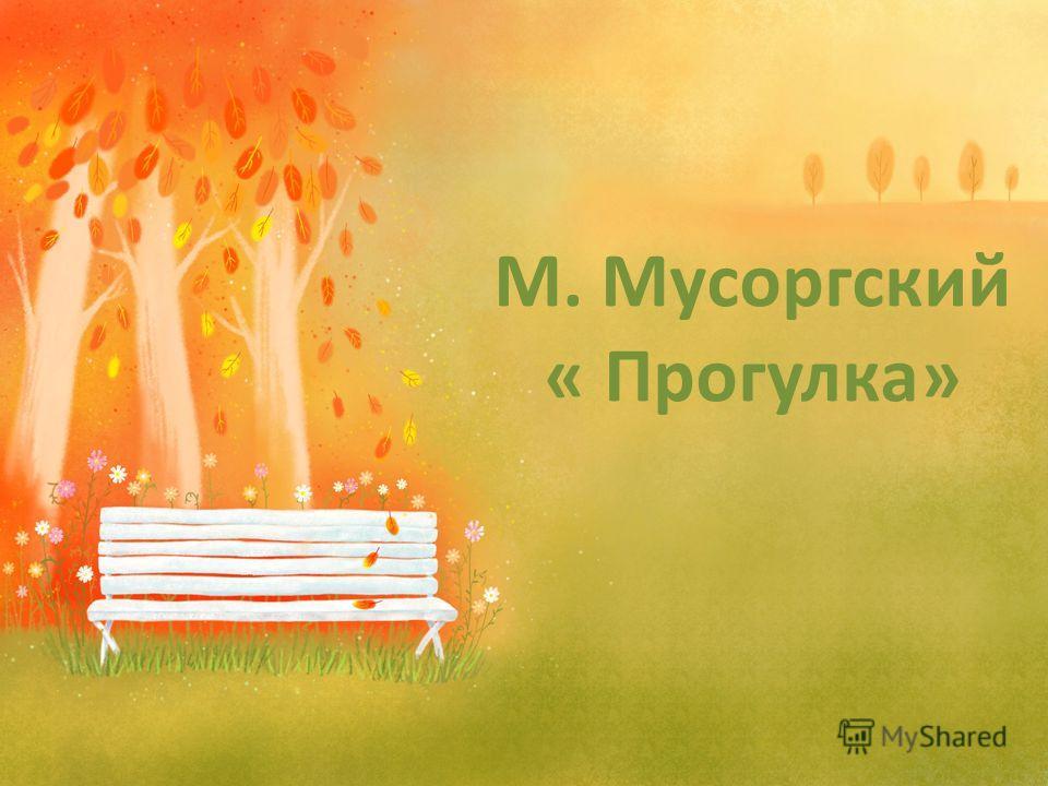 М. Мусоргский « Прогулка»