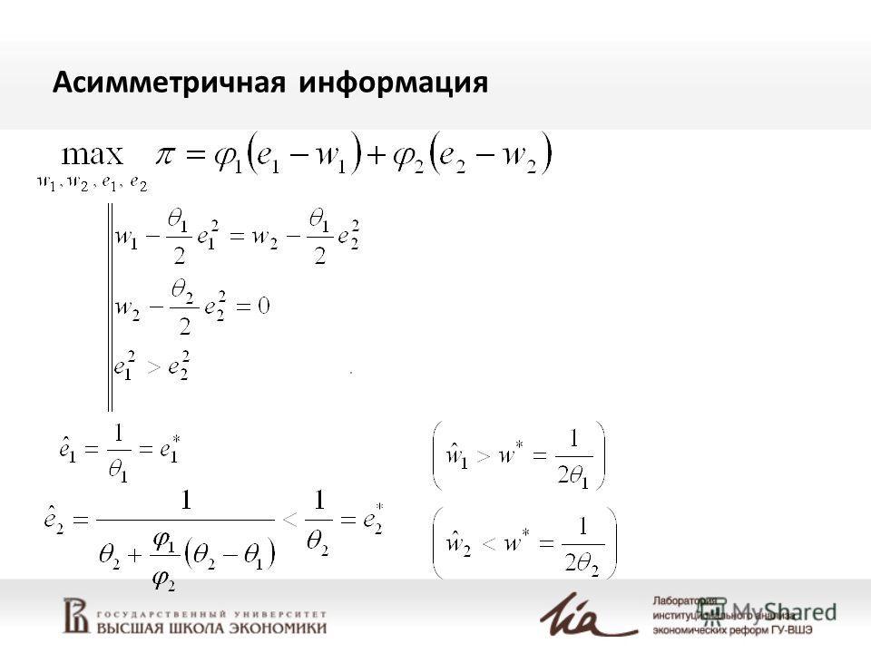 Асимметричная информация
