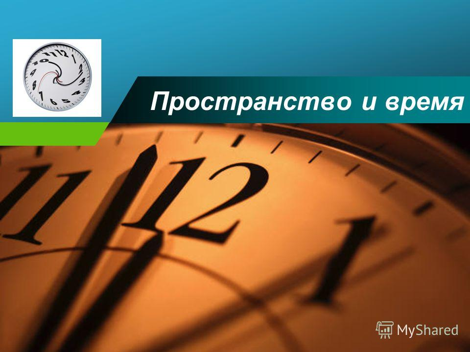 Company LOGO Пространство и время
