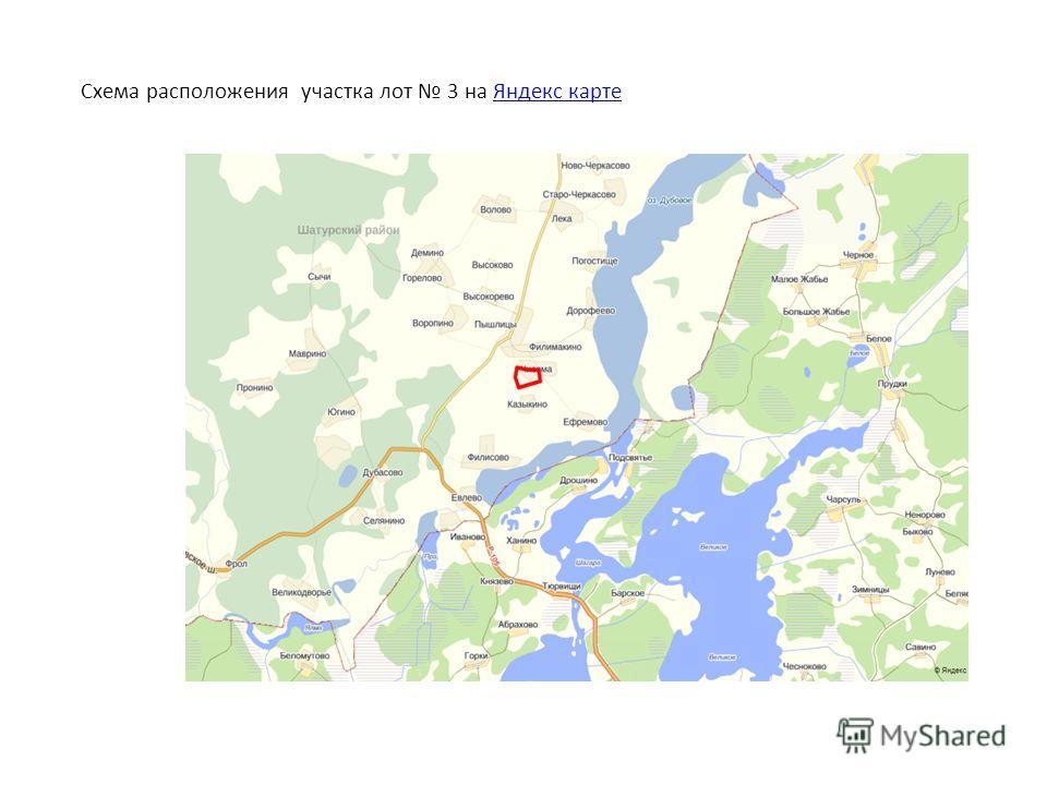 Схема расположения участка лот 3 на Яндекс картеЯндекс карте