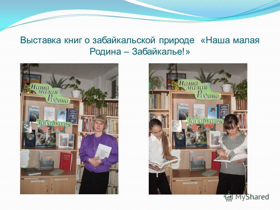 Выставка книг о забайкальской природе «Наша малая Родина – Забайкалье!»