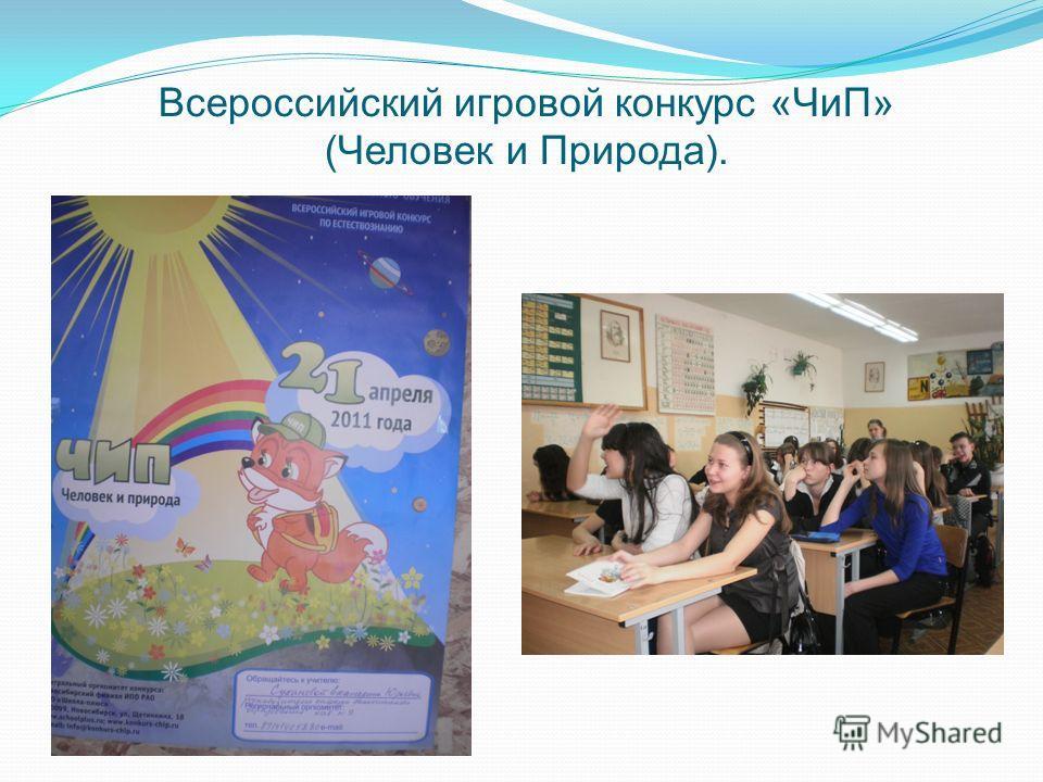 Всероссийский игровой конкурс «ЧиП» (Человек и Природа).