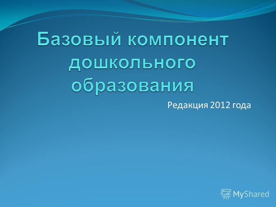 Редакция 2012 года