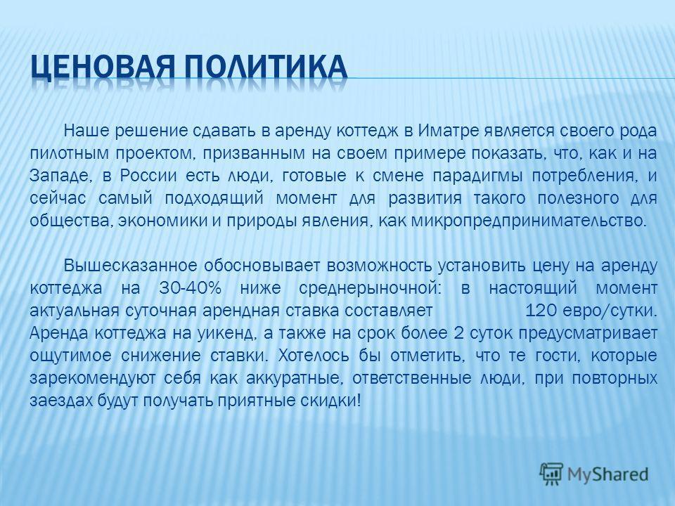Наше решение сдавать в аренду коттедж в Иматре является своего рода пилотным проектом, призванным на своем примере показать, что, как и на Западе, в России есть люди, готовые к смене парадигмы потребления, и сейчас самый подходящий момент для развити