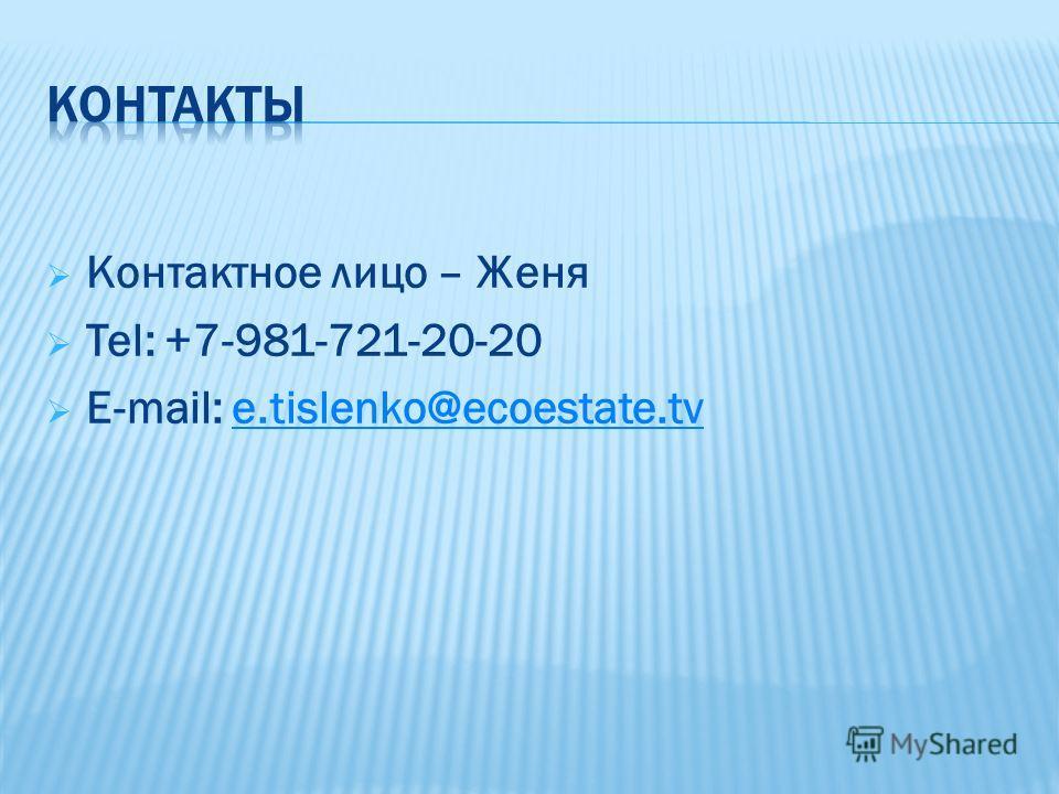 Контактное лицо – Женя Tel: +7-981-721-20-20 E-mail: e.tislenko@ecoestate.tve.tislenko@ecoestate.tv