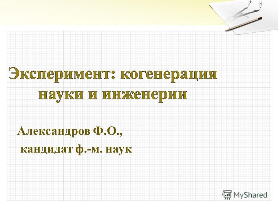 Александров Ф.О., кандидат ф.-м. наук кандидат ф.-м. наук