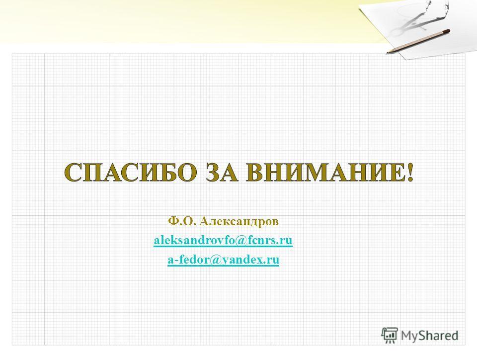Ф.О. Александров aleksandrovfo@fcnrs.ru a-fedor@yandex.ru
