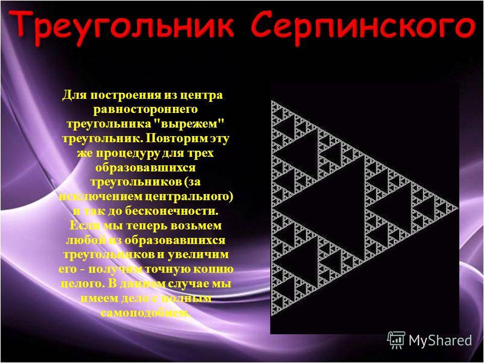 Для построения из центра равностороннего треугольника