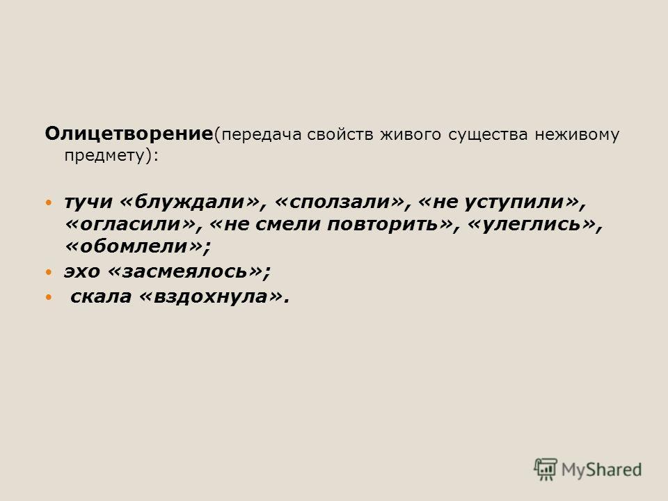 Олицетворение (передача свойств живого существа неживому предмету): тучи «блуждали», «сползали», «не уступили», «огласили», «не смели повторить», «улеглись», «обомлели»; эхо «засмеялось»; скала «вздохнула».
